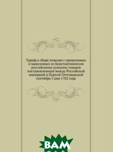 Тариф о сборе пошлин с привозимых и вывозимых из Константинополя российскими купцами товаров