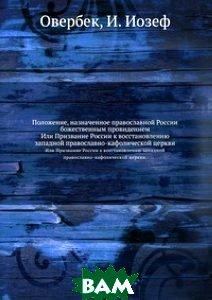 Положение, назначенное православной России божественным провидением