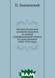 История Казанской духовной академии