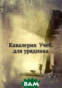 Кавалерия Учеб. для урядника