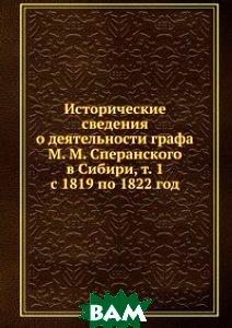 Исторические сведения о деятельности графа М. М. Сперанского в Сибири, т. 1