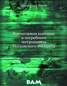 Впечатления кончины и погребения митрополита Московского Филарета