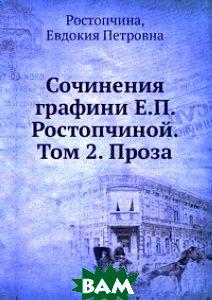 Сочинения графини Е. П. Ростопчиной. Том 2. Проза