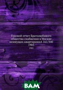 Годовой отчет Братолюбивого общества снабжения в Москве неимущих квартирами A 161/300