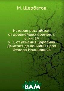 История российская от древнейших времен, т. 6, кн. 14