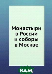 Монастыри в России и соборы в Москве