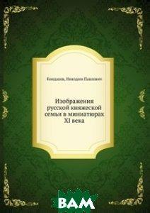 Изображения русской княжеской семьи в миниатюрах XI века