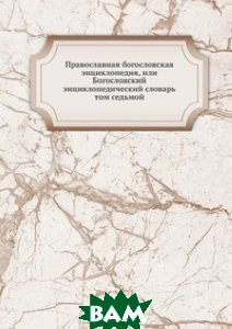 Православная богословская энциклопедия, или Богословский энциклопедический словарь