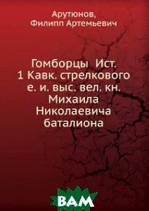 Гомборцы Ист. 1 Кавк. стрелкового е. и. выс. вел. кн. Михаила Николаевича баталиона