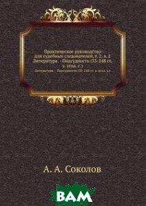 Практическое руководство для судебных следователей, т. 2, в. 2