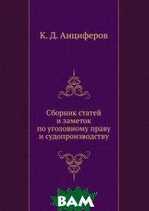 К. Д. Анциферов / Сборник статей и заметок по уголовному праву и судопроизводству