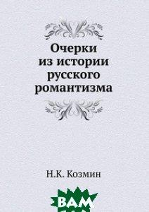 Очерки из истории русского романтизма