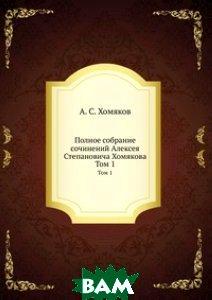Полное собрание сочинений Алексея Степановича Хомякова
