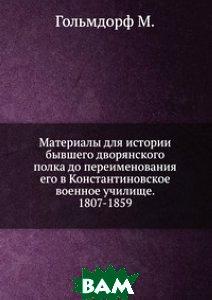Материалы для истории бывшего дворянского полка до переименования его в Константиновское военное училище. 1807-1859