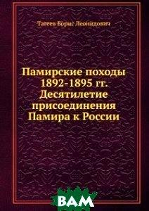 Памирские походы 1892-1895 гг. Десятилетие присоединения Памира к России