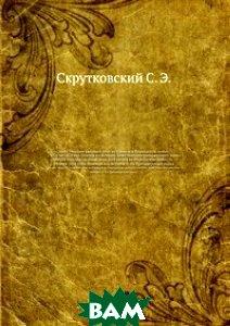 Лейб-гвардии сводный полк на Кавказе в Персидскую войну с 1826 по 1828 год. Эпизод из истории Лейб-гвардии гренадерского полка