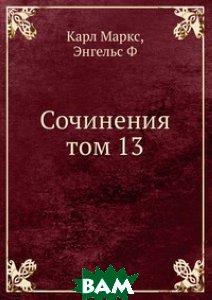 Сочинения том 13