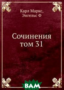 Сочинения том 31