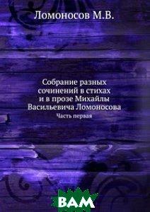 Собрание разных сочинений в стихах и в прозе Михайлы Васильевича Ломоносова