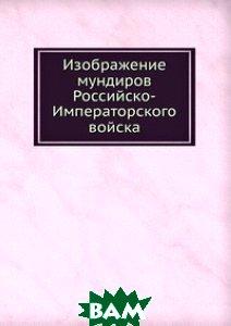 Изображение мундиров Российско-Императорского войска