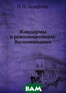 Жандармы и революционеры. Воспоминания.