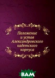 Положение и устав Александровского кадетского корпуса