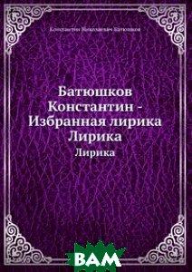 Батюшков Константин - Избранная лирика