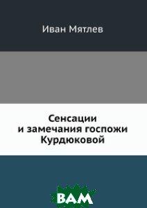 Сенсации и замечания госпожи Курдюковой
