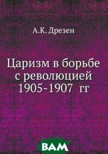 Царизм в борьбе с революцией 1905-1907 гг