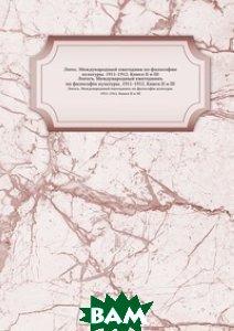 Логос. Международный ежегодник по философии культуры. 1911-1912. Книга II и III
