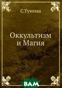 С.Тухолка / Оккультизм и Магия