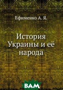 История Украины и её народа