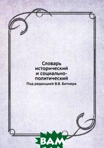 Словарь исторический и социально-политический