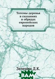 Тотемы-деревья в сказаниях и обрядах европейских народов