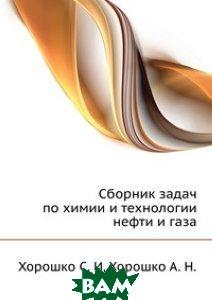 Сборник задач по химии и технологии нефти и газа