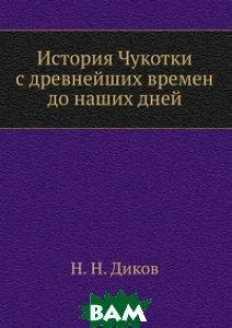 История Чукотки с древнейших времен до наших дней
