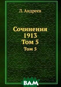 Сочинения 1913