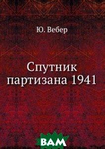 Спутник партизана 1941