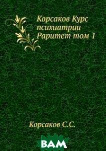 Корсаков Курс психиатрии Раритет том 1