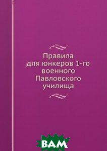 Правила для юнкеров 1-го военного Павловского училища
