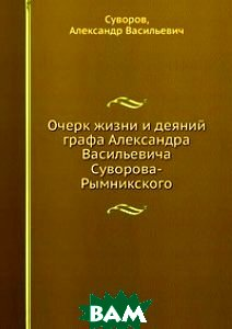 Очерк жизни и деяний графа Александра Васильевича Суворова-Рымникского