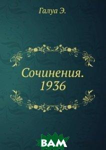 Сочинения. 1936