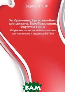 Отображения, Криволинейные координаты, Преобразования, Формулы Грина. pdf