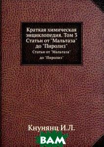 Краткая химическая энциклопедия. Том 3