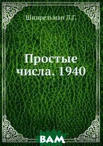 Простые числа. 1940
