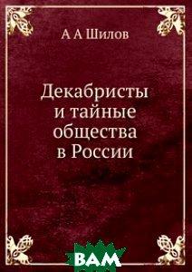 Декабристы и тайные общества в России