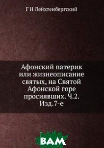 Афонский патерик или жизнеописание святых, на Святой Афонской горе просиявших. Ч. 2. Изд. 7-е.