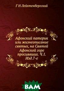 Афонский патерик или жизнеописание святых, на Святой Афонской горе просиявших. Ч. 1. Изд. 7-е.