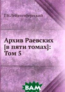 Архив Раевских в пяти томах : Том 5