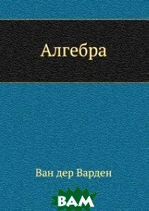Алгебра (изд. 1976 г. )
